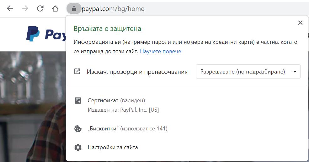 paypal-ssl