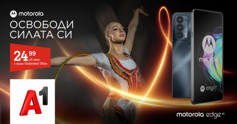 А1 вече предлага Motorola Edge 20, смартфон с достъпна цена и мощен процесор в магазините на телекома и онлайн на сайта.