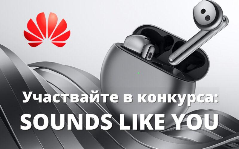 """Huawei стартират конкурс за кратка музикална композиция """"Sounds like You"""""""