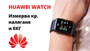 Huawei Watch, който измерва кръвното налягане и ЕКГ е в процес на тестване и вероятно ще се появи през есента на 2021 г.