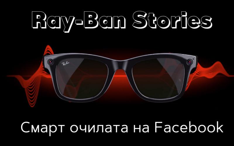 Ray-Ban Stories-смарт очилата на Facebok