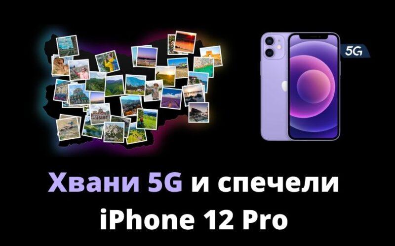 hvani 5G i specheli iPhone 12 Pro
