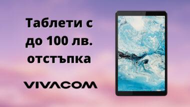 Можете да закупите с отстъпка до 100 лв. Huawei Matepad T8, Lenovo Yoga Smart Tab 4/64, Lenovo Tab M8 LTE, Samsung Galaxy Tab S7+, както и Samsung Galaxy TAB S7 FE. от Vivacom през септември 2021