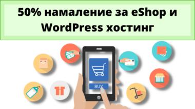 50% namalenie za eShop i WordPress hosting