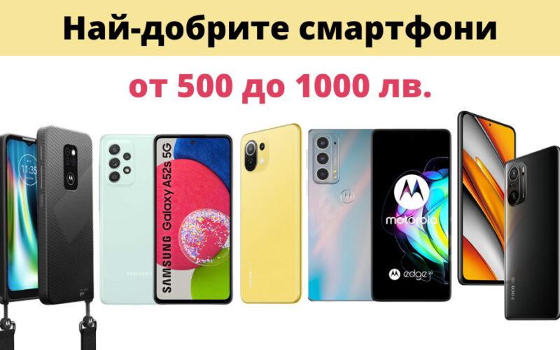 най-добрия-среден-клас-смартфон-с-цена-от-500-до-1000-лв.